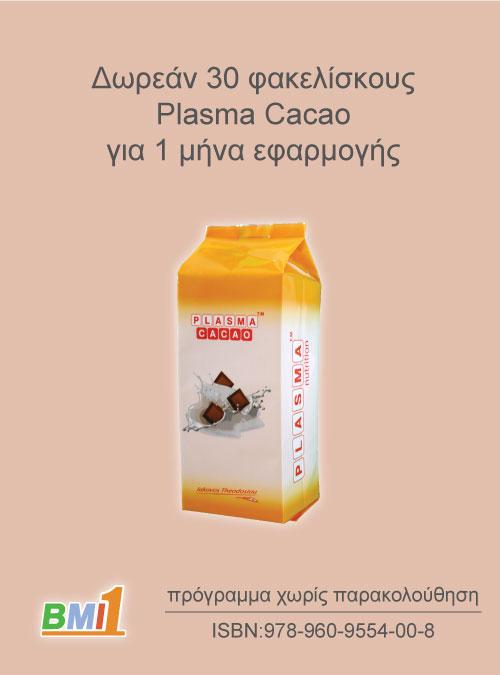 Δίαιτα-σοκολάτας-Προϊόν-5